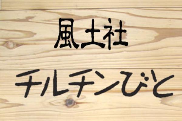 チルチンびと(風土社)