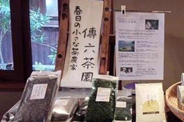 春日の小さな茶農家 傳六茶園