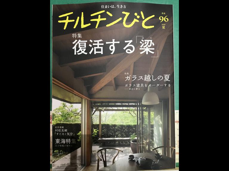 チルチンびと夏号発売!