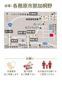 岐阜県各務原市完成見学会 地図