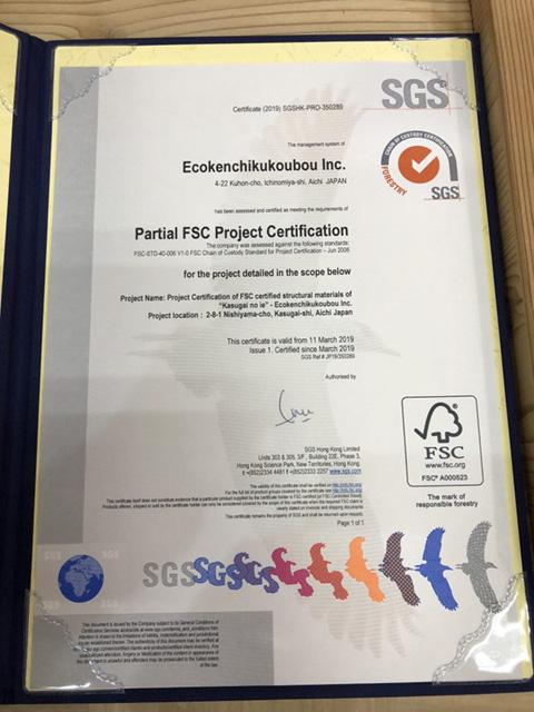 FSCプロジェクト認証