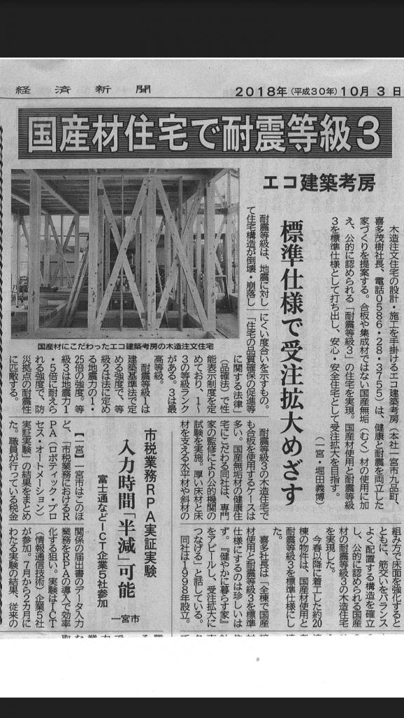 耐震等級3取得の取組みが新聞記事に