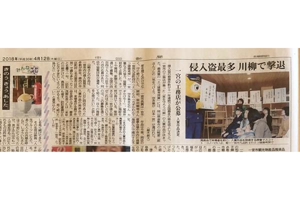 家を守ろう川柳が中日新聞さんの記事に