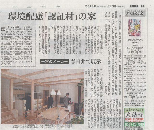 今朝の中日新聞尾張版に春日井の家を掲載いただきました☆