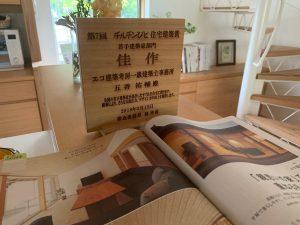 第7回 チルチンびと住宅建築賞 若手建築家部門 受賞しました!