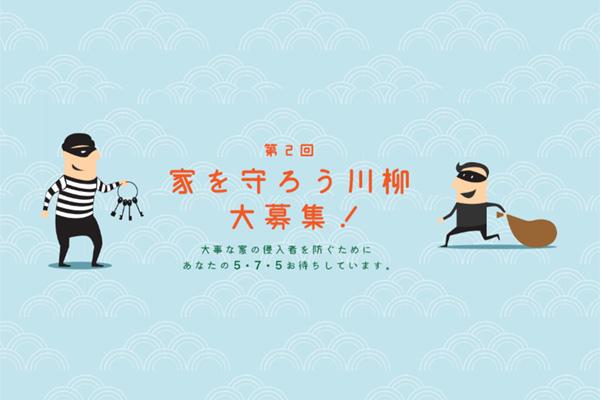 5月1日 「第2回 家を守ろう川柳」応募開始しました☆