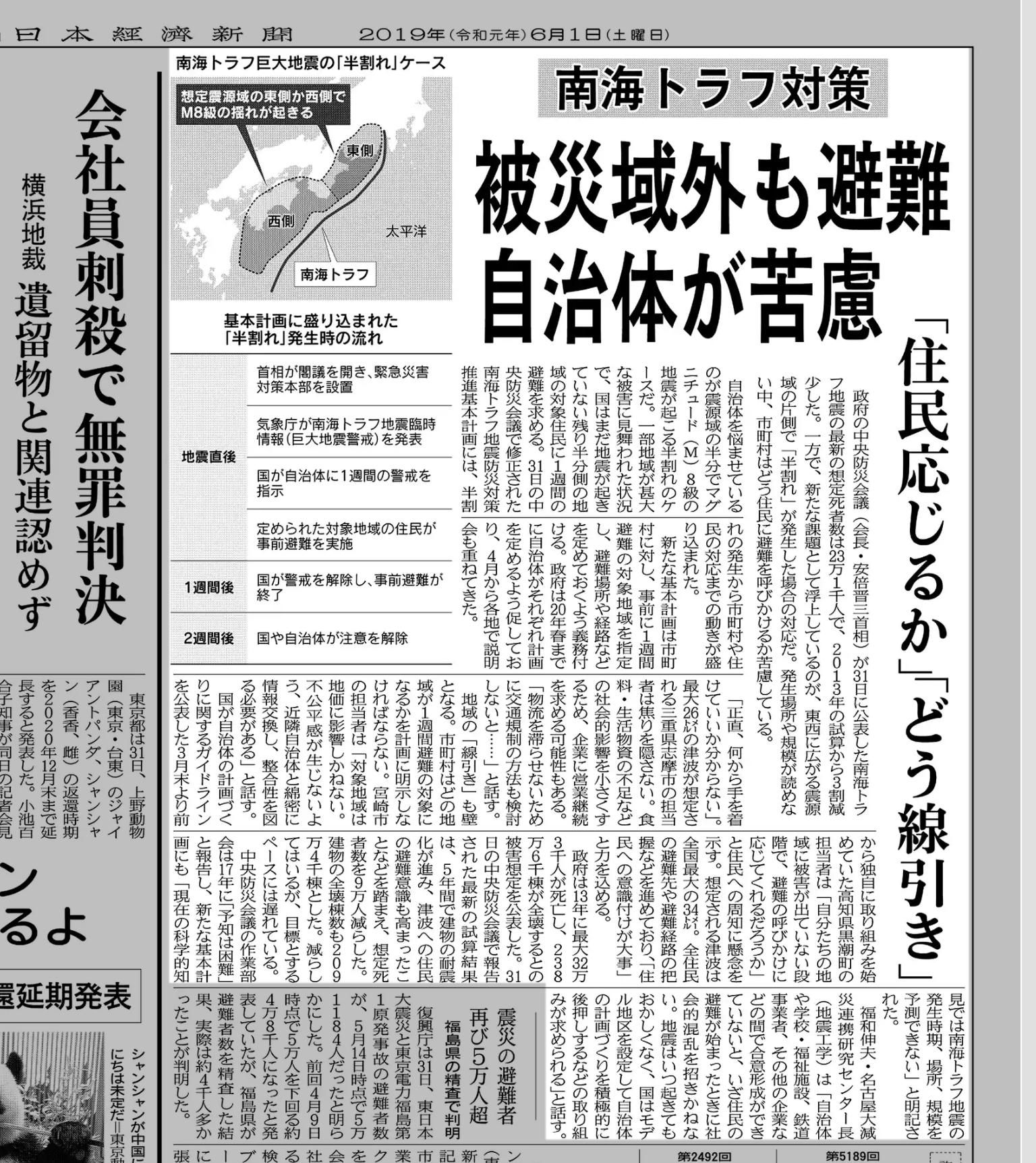 南海トラフ地震の防災計画が修正されました!