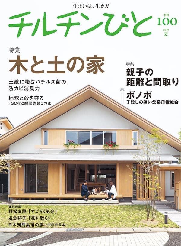 チルチンびと100号記念発売☆