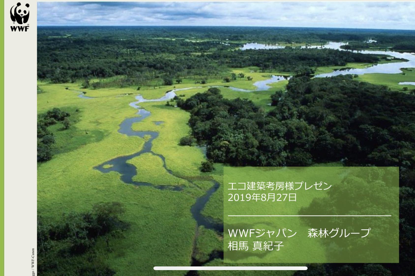 WWFJAPAN 来社☆