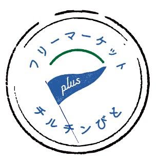 フリーマーケット plus チルチンびと【終了】