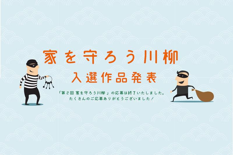 家を守ろう川柳 入選作品発表