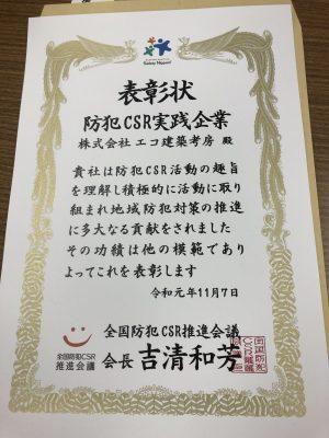 防犯CSR実践企業として表彰いただきました!