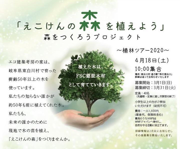 えこけんの森プロジェクトtop