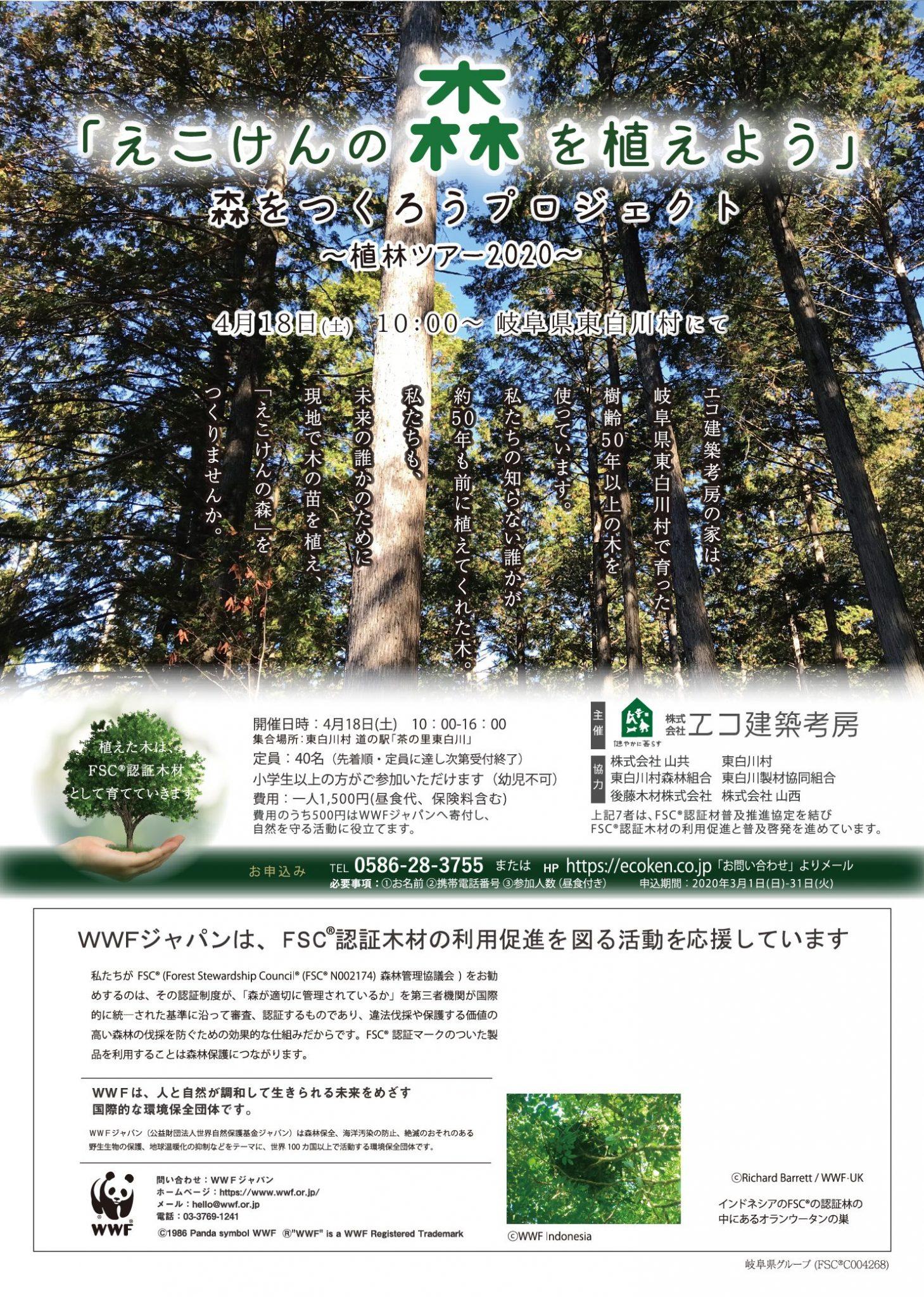 「えこけんの森を植えよう」植林ツアー2020