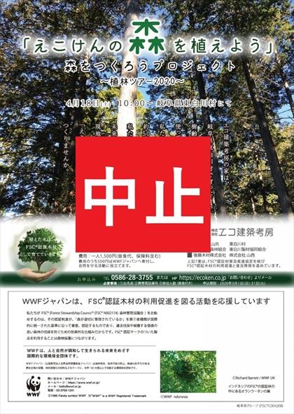 中止「えこけんの森を植えよう」植林ツアー2020