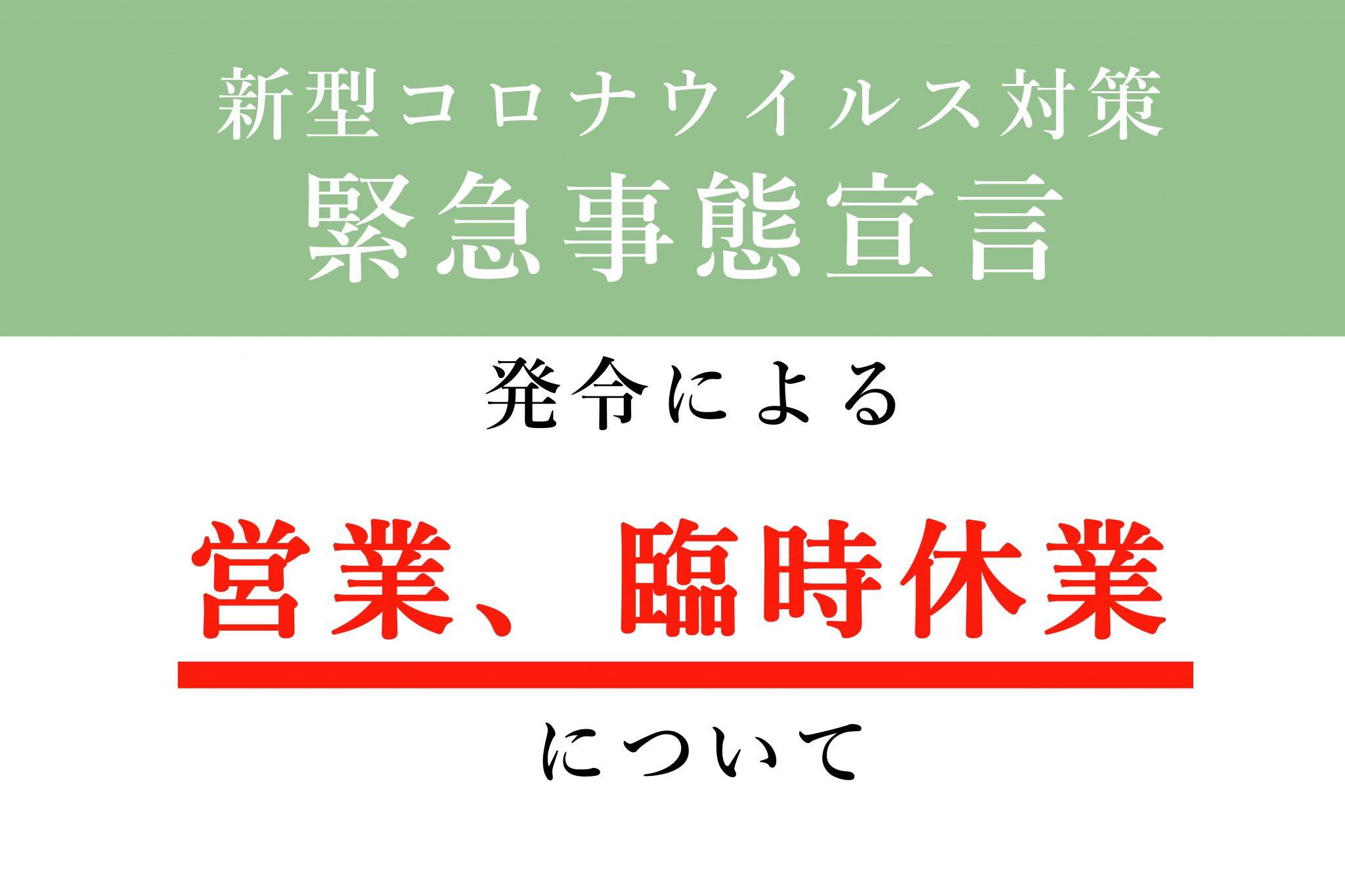 【コロナウイルス緊急事態宣言】に伴う営業について