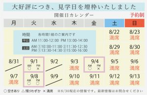 予約カレンダー0830