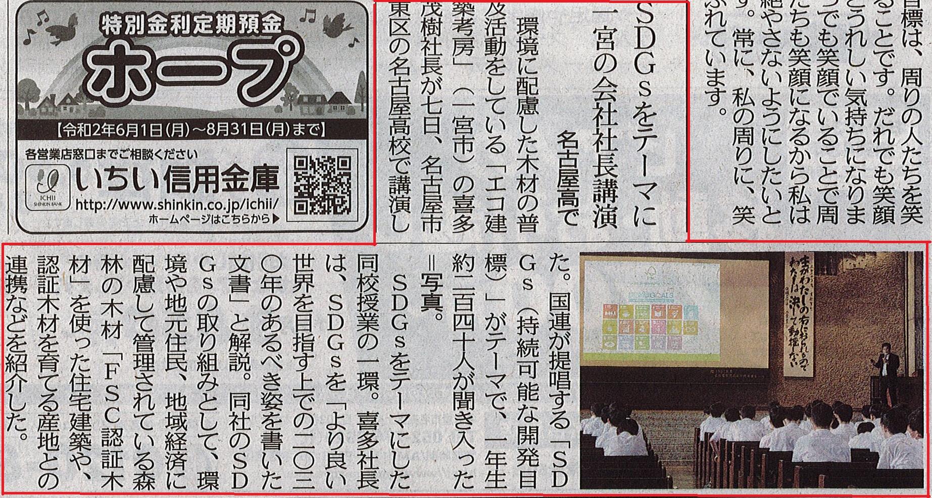 名古屋高校講演 (2)