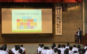 名古屋高校でSDGsの講演させていただきました!