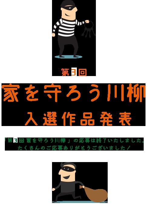 第3回 家を守ろう川柳 入選作品発表