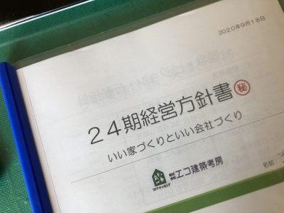 24期経営方針会議終了しました!