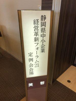 静岡県中小企業経営革新フォーラム21にて講演させていただきました。