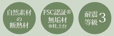 自然素材の断熱材、FSC認証無垢材、耐震等級3