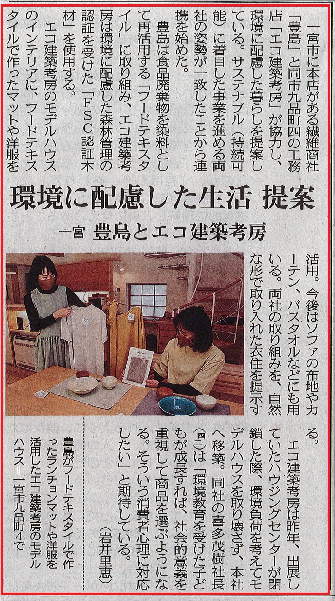 豊島さん記事