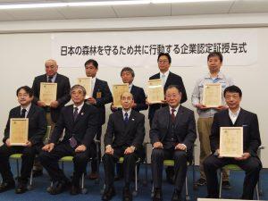 日本の森林を守るため共に行動する企業認定証授与式