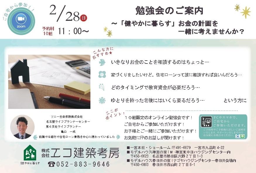 2021年2月28日fp勉強会.jpg