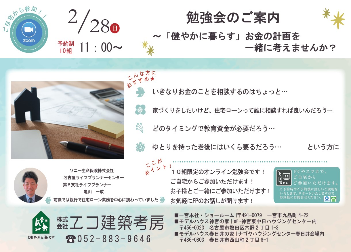 FP勉強会