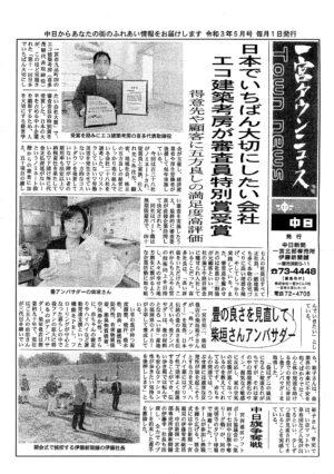 一宮タウンニュースに掲載いただきました!