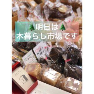 🌸5月20日(木)🌸 木暮らし市場