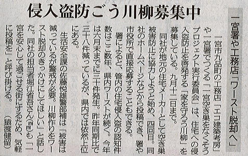 家を守ろう川柳2021年新聞記事