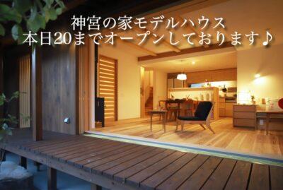 神宮の家モデルハウス本日20時までオープンしています!