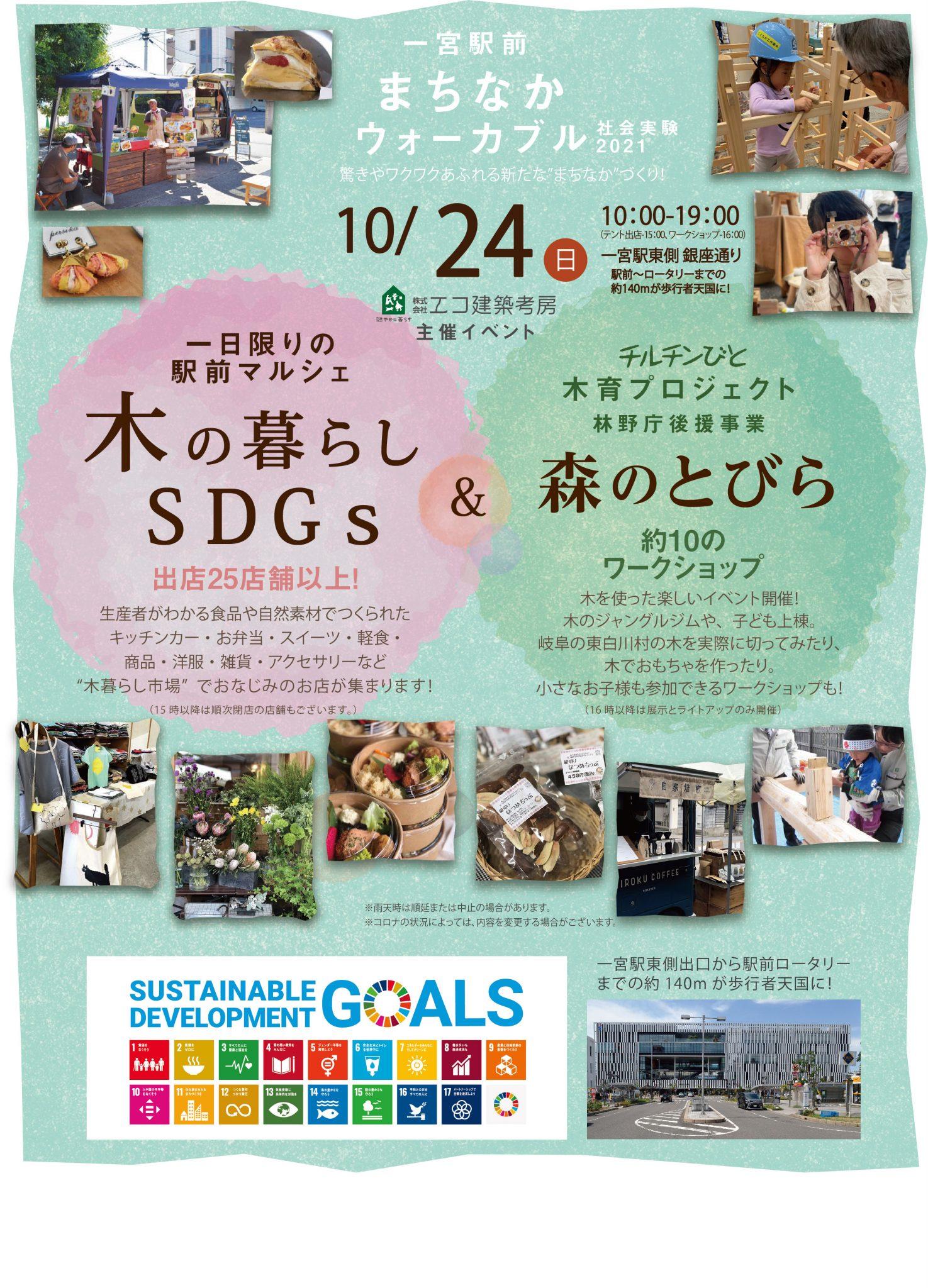 一宮駅前で開催するイベント『木の暮らしSDGs&森のとびら』