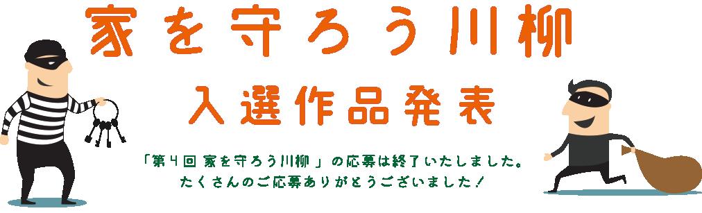 第4回 家を守ろう川柳 入選作品発表